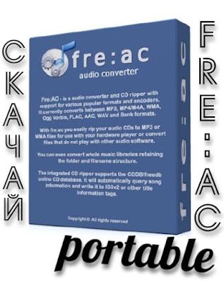 Скачай Fre:ac Portable