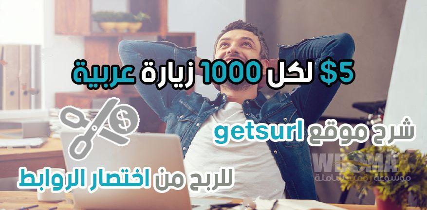 موقع Getsurl لأختصار الروابط 5$ لكل 1000 زيارة عربية