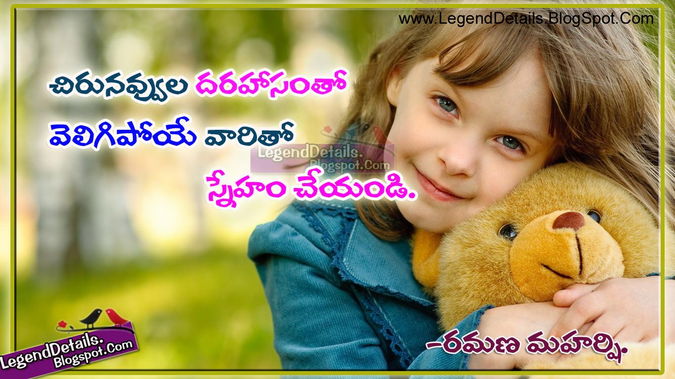quotations on smile in telugu - photo #3