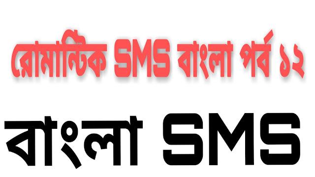 romantic-bangla-sms-part-12
