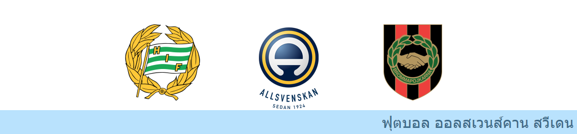 บาคาร่า ออนไลน์ วิเคราะห์บอล สวีเดน ระหว่าง ฮัมมาร์บี้ vs บรอมมาป็อจคาร์น่า