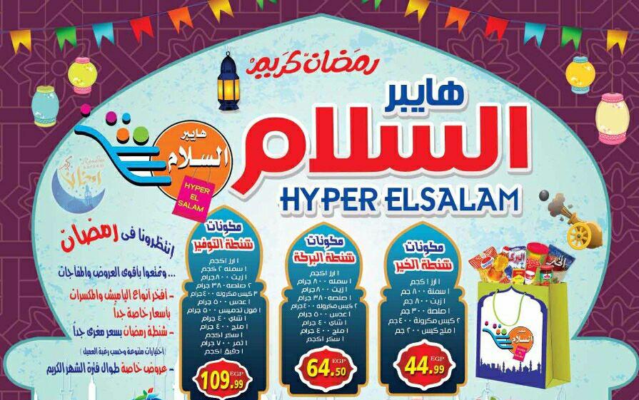 عروض كرتونة رمضان 2018 من هايبر السلام الزقازيق