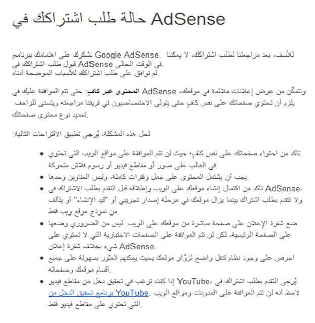 جوجل أدسينس