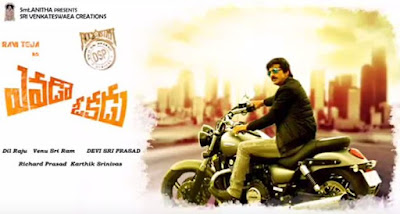 Ravi Teja's Yevado Okadu (2016) Telugu Mp3 Songs Free Download