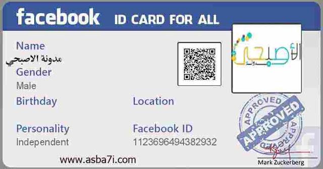 هويات قابلة للتعديل لفتح حسابات الفيس بوك