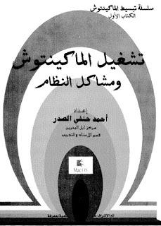 تشغيل الماكينتوش ومشاكل النظام - احمد حنفي الصدر