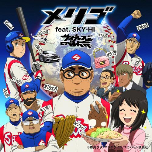 Merigo by Cypress Ueno to Robert Yoshino ft. Sky-Hi [Nodeloid]