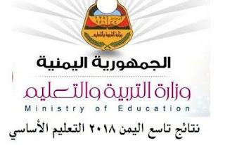 نتائج التاسع في اليمن 2018 برقم الجلوس والاسم رابط نتائج الثانوية العامة تاسع اليمن yemenmoe.net وزارة التربية والتعليم اليمنية