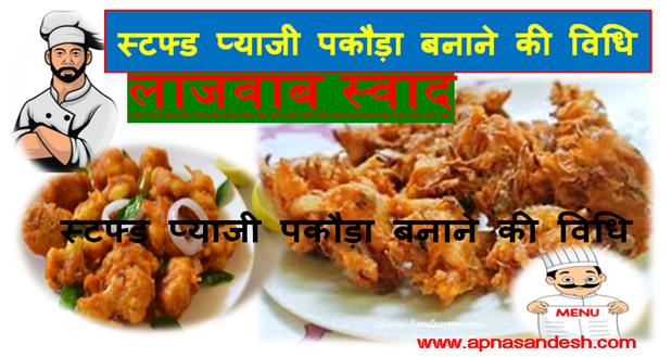 स्टफ्ड प्याजी पकौड़ा बनाने की विधि - Recipes of  Stuffed Onion Pakoda