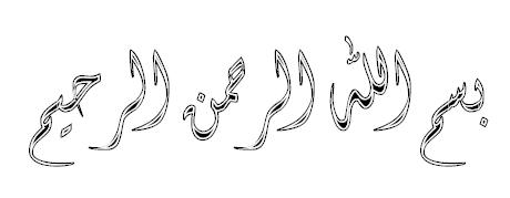 tulisan kaligrafi bismillah untuk undangan