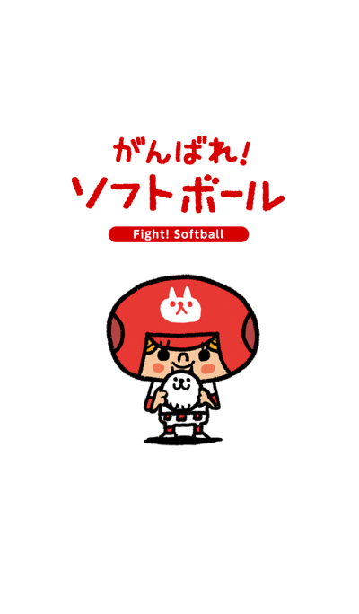 Fight! Softball