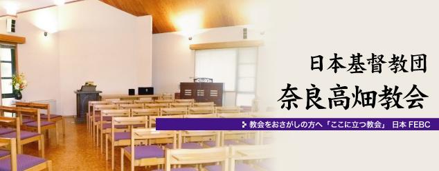 日本基督教団奈良高畑教会