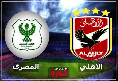 مشاهدة مباراة الأهلي والمصري بث مباشر اليوم