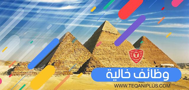 +200 وظيفة في مختلف محافظات مصر بتاريخ اليوم
