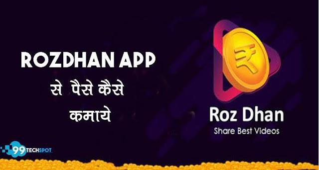 Rozdhan App Se Paise Kaise Kamaye Full Info