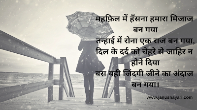 sad quotes in hindi walpaper image