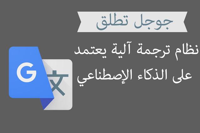 اداة ترجمة جوجل الالية