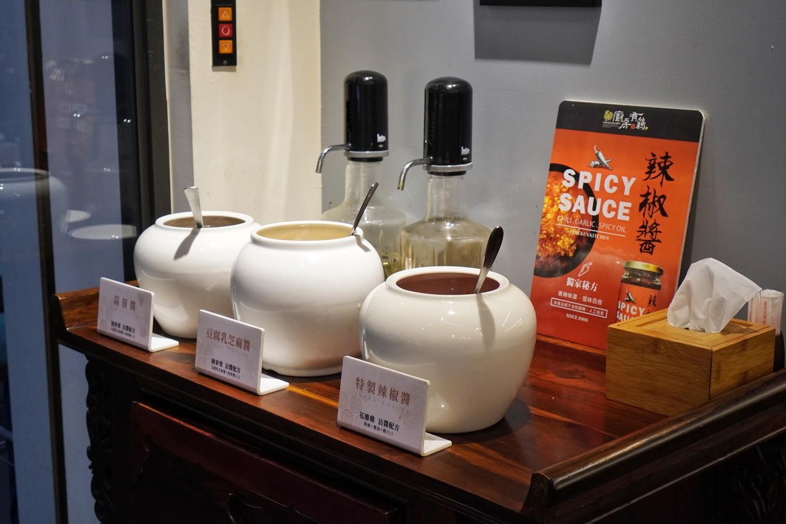 台南東區美食【廚房有雞花雕雞】醬料區