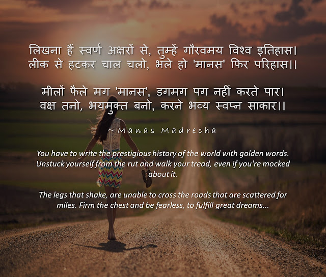 Manas Madrecha, inspiration poem, motivation poem, hope poem, hindi poem, poem on dreams, how to fulfill dreams, how to achieve success, be different,self-help blog