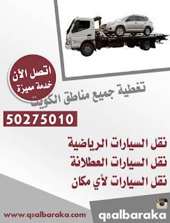 كرينات الكويت سطحة ونش
