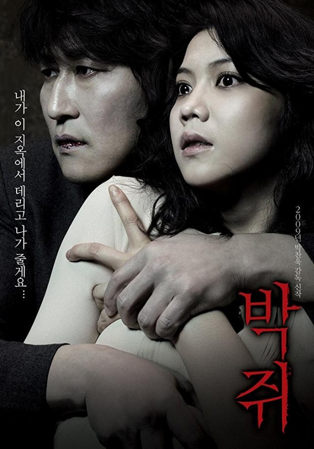 Thèm Khát - Thirst (2009)