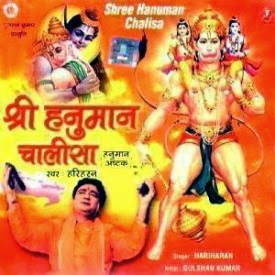 Hanuman chalisa mp3 song download free.