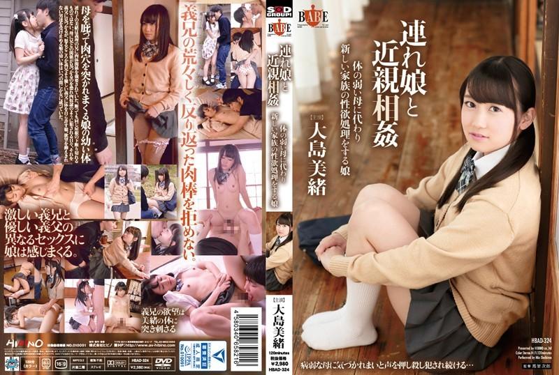 [HBAD-324] 連れ娘と近親相姦 体の弱い母に代わり新しい家族の性欲処理をする娘 大島美緒