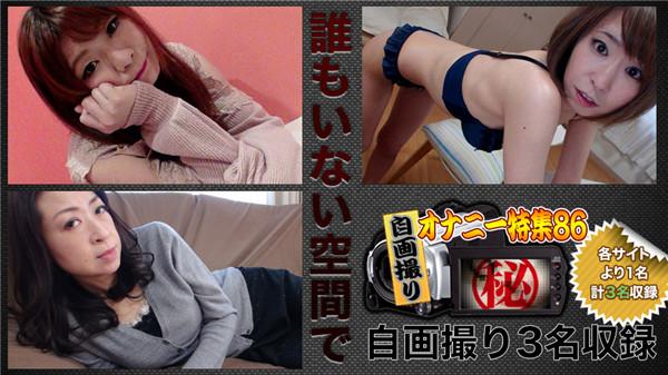 UNCENSORED H0930 ki181208 エッチな0930 自画撮りオナニー特集, AV uncensored