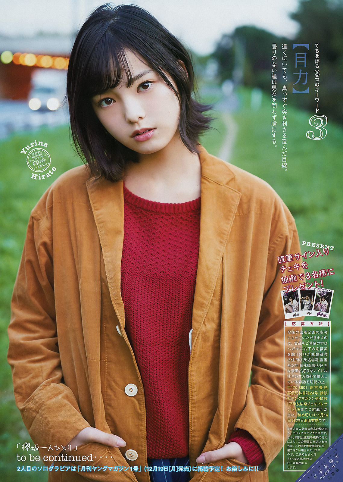Hirate Yurina 平手友梨奈 Keyakizaka46, Young Magazine 2016.11.21 No.49 (週刊ヤングマガジン 2016年49号)
