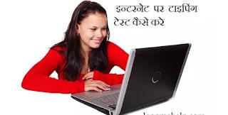 typing speed kitni honi chahiye