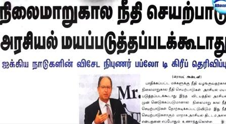 News paper in Sri Lanka : 21-10-2017