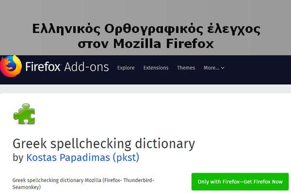 Greek Spellcheking dictionary - Ελληνικός ορθογραφικός έλεγχος στον Mozilla Firefox