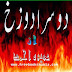 Dosra Dozakh by Umera Ahmed pdf