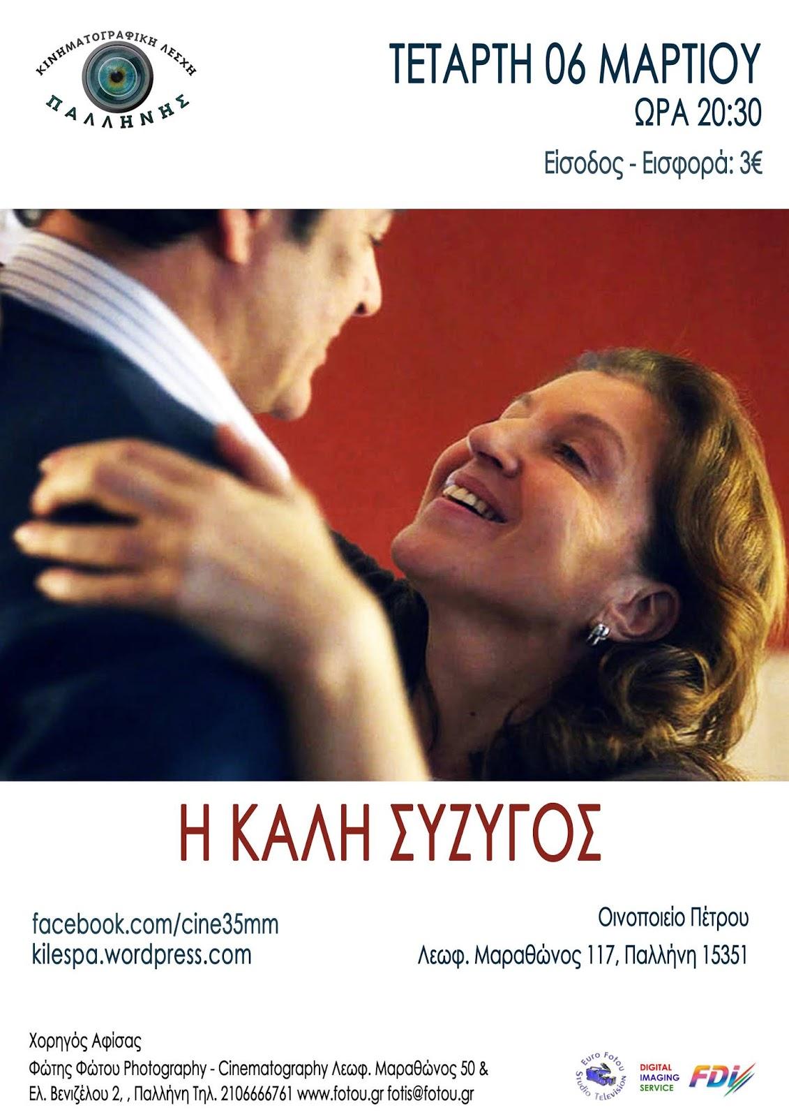 6914d2a3fdd Καλή Σύζυγος (Dobra Zena), στην Κινηματογραφική Λέσχη Παλλήνης