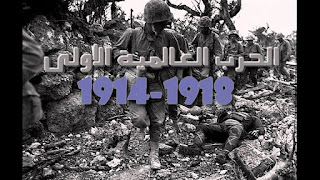ماذا الحرب العالمية الاولى