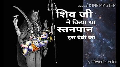 भगवान शिव ने स्तनपान किया था इस देवी का