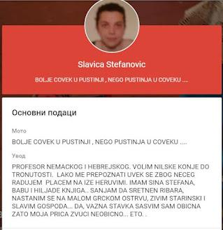 Славица Стефановић