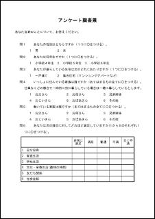 アンケート調査票 008