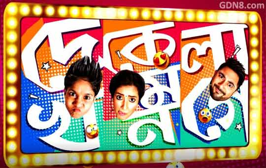 Dekh Kemon Lage Movie Bengali Movie