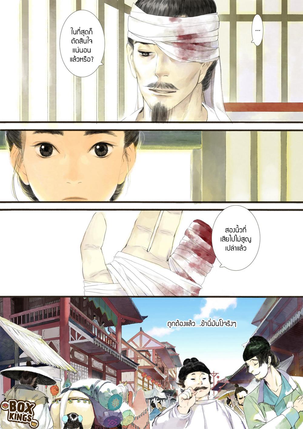Shi Yi Lu ตอนที่ 1 หน้า 6