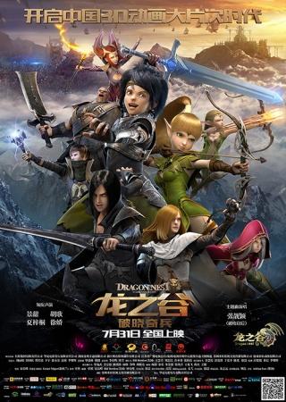 Dragon Nest: Warriors' Dawn BD [MOVIE]