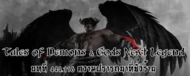 http://readtdg2.blogspot.com/2017/02/tales-of-demons-gods-next-legend-444116.html