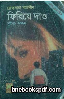 সেবা রোমান্টিক - ফিরিয়ে দাও – রোকসানা নাজনীন Phirie dao By Roksana Naznin