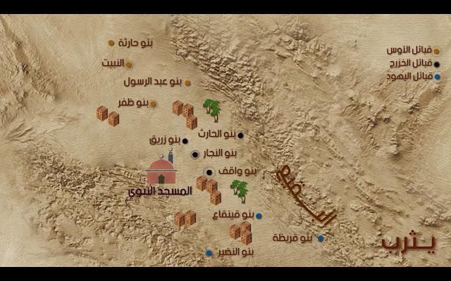 خريطة تقرب أماكن استقرار كل من الأوس والخزرج وقبائل يهود.