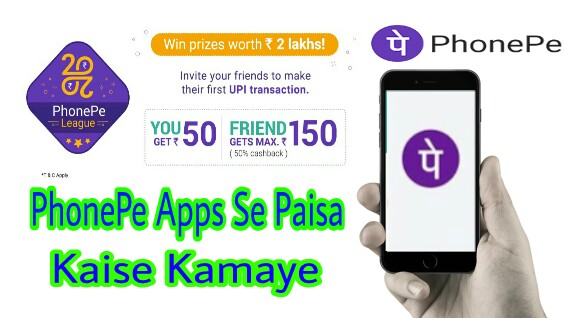 PhonePe Apps Se Paisa kamaye
