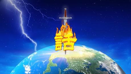 東方閃電|全能神教會圖片|末世審判