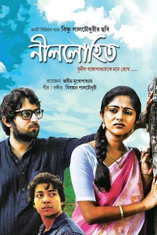 Neel Lohit 2019 Bengali Movie HDRip 700MB
