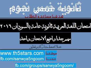 امتحان لغة عربية ثانوية عامة السودان 2016 - ثالث ثانوي