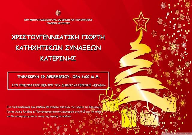 Χριστουγεννιάτικη γιορτή κατηχητικών συνάξεων Κατερίνης.