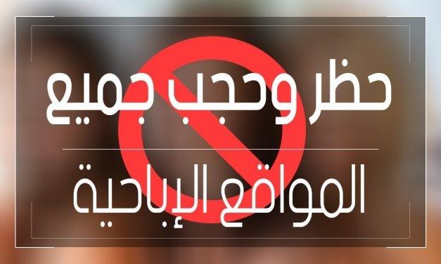 شرح طريقه حجب المواقع الاباحيه علي جوجل وبينج  2019
